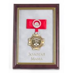 Орден в багете С Юбилеем 70лет! Золотая мама