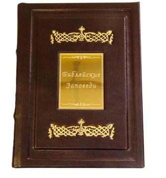 Подарочная книга Библейские Заповеди
