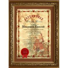 Свиток пергамента Сертификат на новогоднее желание