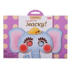 Набор Сделай сам маску! Слоненок