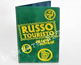 Веселая обложка на паспорт «Руссо туристо. Облико морале»