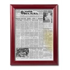 Поздравительная газета Заря Востока в раме Престиж-2
