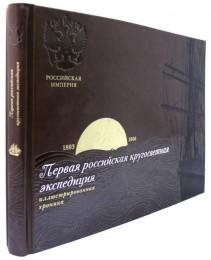 Книга Первая российская кругосветная экспедиция
