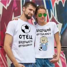 Парные футболки Футбольная семейка