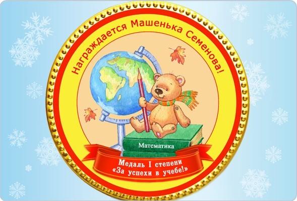 Именная шоколадная медаль «Школьная»