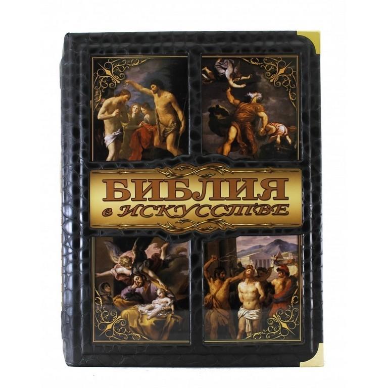 Подарочная книга Джанни Гуадалупи. Библия в искусстве...
