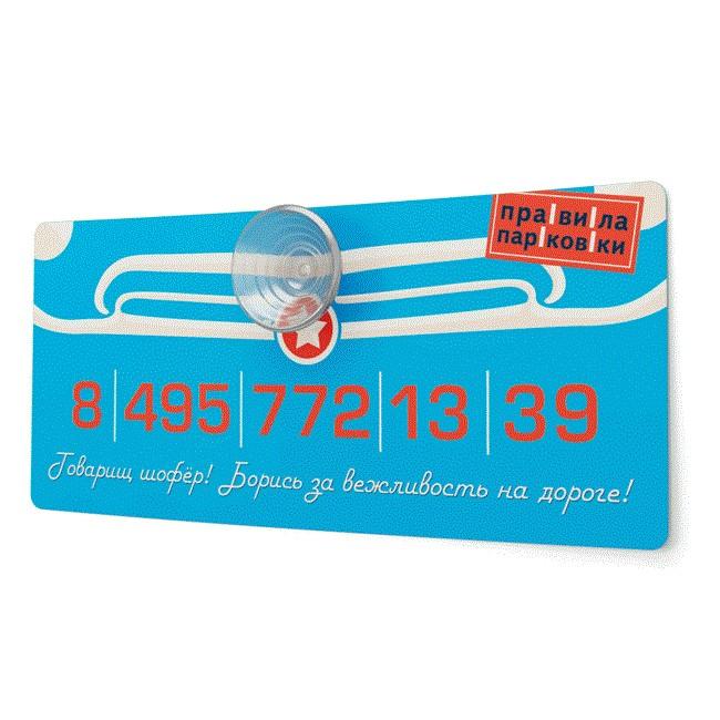 Парковочная визитка Советский и лучезарный