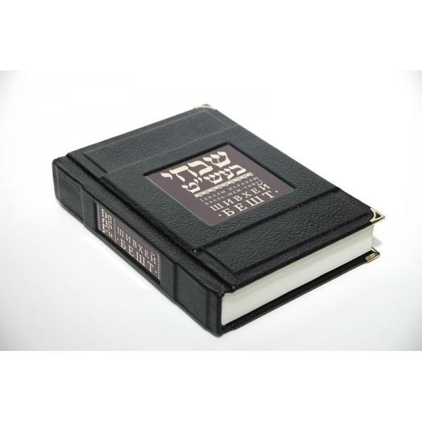 Книга Шивхей Бешт (кожа)