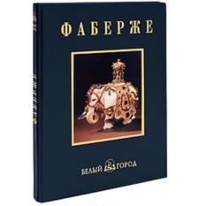 Книга Фаберже