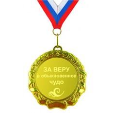 Сувенирная медаль За веру в обыкновенное чудо