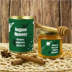 Именной набор меда «Добрый мед лучшему защитнику Отечества»