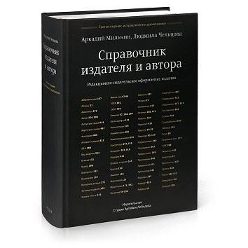 А.Мильчин «Справочник издателя и автора»