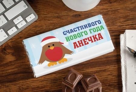 Шоколадная открытка Счастливого нового года