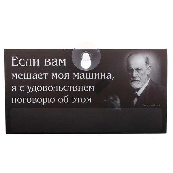 Автописьмо Фрейд