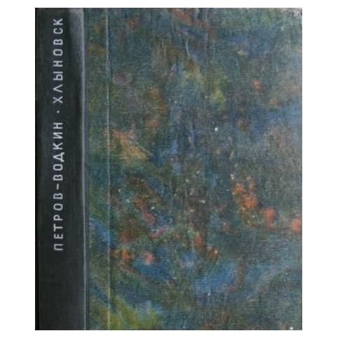 Книга «Хлыновск»