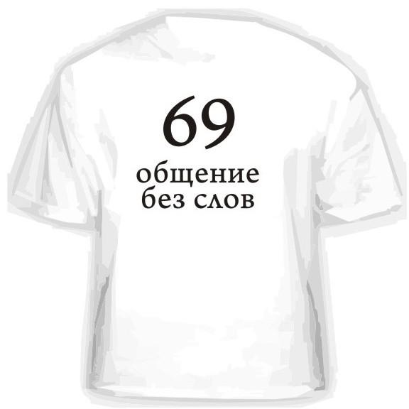 Прикольная футболка «69 общение без слов»