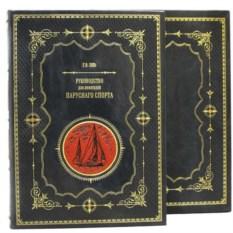 Книга Руководство для любителей парусного спорта