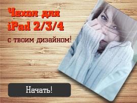 Чехол для iPad 2/3/4
