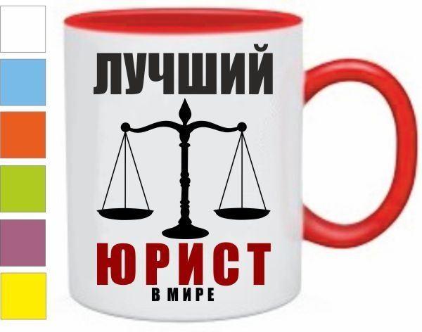 Кружка Лучший юрист в мире
