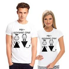 Парные футболки Мы – идеальная семья
