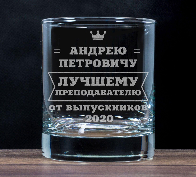Именной бокал для виски Лучшему преподавателю