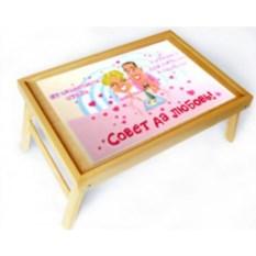 Столик для завтрака в постель Совет да любовь