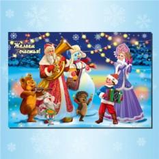 Почтовая карточка «Праздничный концерт»