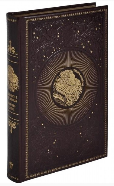 Книга Елизавета I Английская. Имя мое клятва