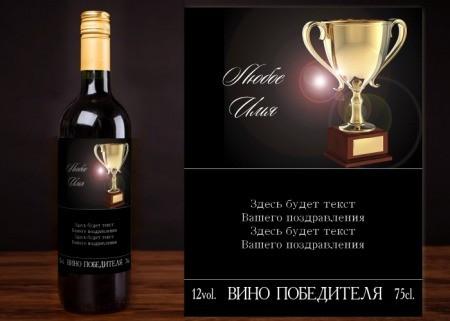 Этикетка на вино Вино победителя