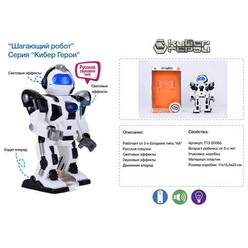 Робот (VeldCo)