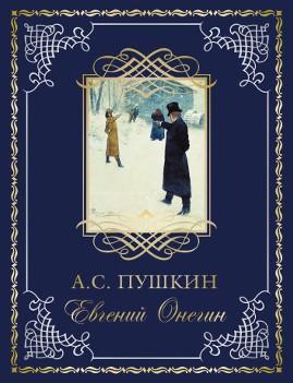 Книга «А.С. Пушкин. Евгений Онегин»