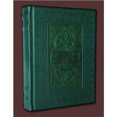Книга подарочная Коран