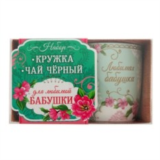 Чайный набор Любимая бабушка