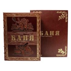 Книга Баня. Все о бане и даже больше