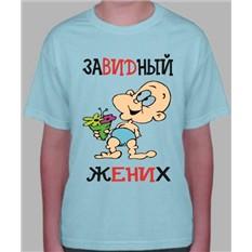 Детская футболка Завидный жених