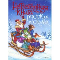 Новогодняя книга русских сказок