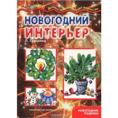 Книга для детского творчества Новогодний интерьер