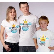 Семейные футболки Папа/мама/ маленький принц