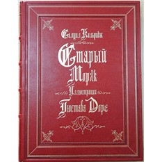 Книга Старый моряк, Самуил Кольридж