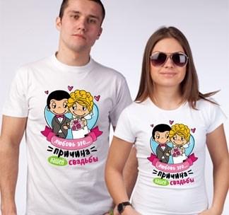 Парные футболки Причина нашей свадьбы