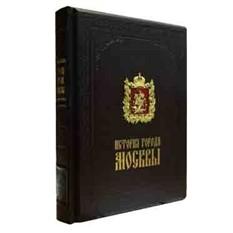 Книга История города Москвы, кожа