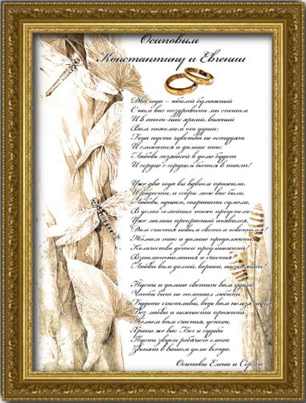 Свадебный плакат с душевным пожеланием молодым, 30Х40 см