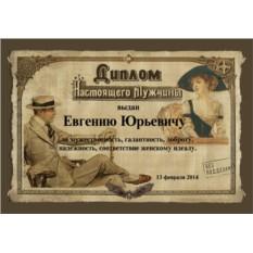 Свиток пергамента Диплом настоящего мужчины - бизнесмену