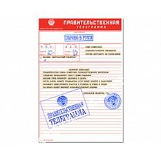 Поздравительное письмо «Правительственная телеграмма»