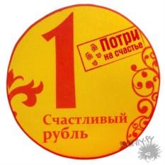 Интерьерный коврик Счастливый рубль