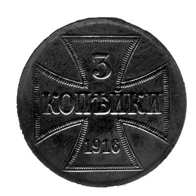 Монета «3 копейки», 3 копейки, железо