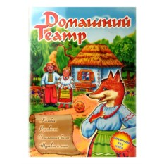 Книжка-игрушка «Домашний театр. Колобок