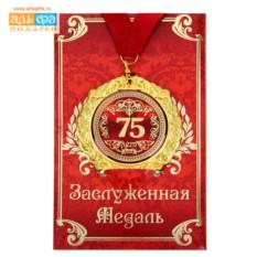 Подарочная медаль 75 лет в подарочной открытке