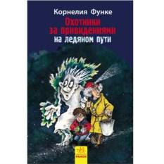 Детская книга «Охотники за привидениями на ледяном пути»