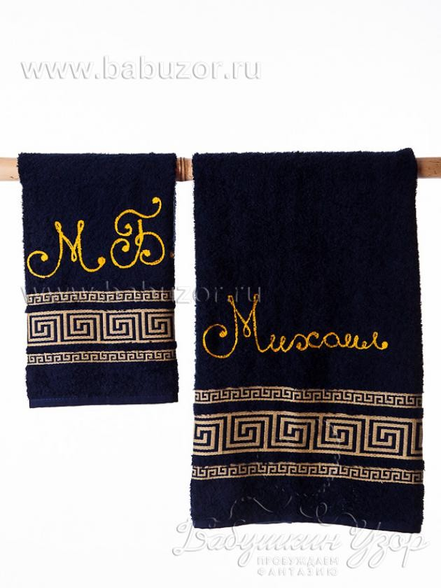 Именные полотенца, банные махровые, набор, 2 шт